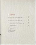Превью Yokoyama and Kayo - Crochet and Tatting Lace Accessories - 2012_4 (563x700, 386Kb)