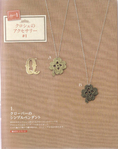 Превью Yokoyama and Kayo - Crochet and Tatting Lace Accessories - 2012_5 (554x700, 466Kb)