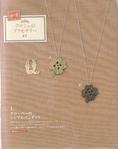 Превью Yokoyama and Kayo - Crochet and Tatting Lace Accessories - 2012_5 (554x700, 466Kb)