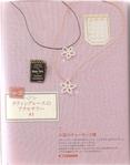 Превью Yokoyama and Kayo - Crochet and Tatting Lace Accessories - 2012_11 (549x700, 403Kb)