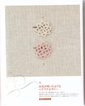 Превью Yokoyama and Kayo - Crochet and Tatting Lace Accessories - 2012_13 (562x700, 392Kb)