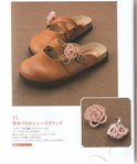 Превью Yokoyama and Kayo - Crochet and Tatting Lace Accessories - 2012_15 (581x700, 400Kb)