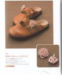 Превью Yokoyama and Kayo - Crochet and Tatting Lace Accessories - 2012_15 (581x700, 400Kb)