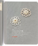 Превью Yokoyama and Kayo - Crochet and Tatting Lace Accessories - 2012_28 (580x700, 311Kb)