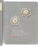 Превью Yokoyama and Kayo - Crochet and Tatting Lace Accessories - 2012_28 (580x700, 311Kb)