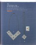 Превью Yokoyama and Kayo - Crochet and Tatting Lace Accessories - 2012_30 (563x700, 410Kb)