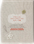 Превью Yokoyama and Kayo - Crochet and Tatting Lace Accessories - 2012_35 (536x700, 424Kb)