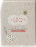 Превью Yokoyama and Kayo - Crochet and Tatting Lace Accessories - 2012_35 (536x700, 424Kb)