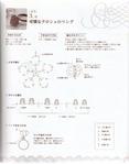 Превью Yokoyama and Kayo - Crochet and Tatting Lace Accessories - 2012_45 (549x700, 290Kb)