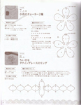 Превью Yokoyama and Kayo - Crochet and Tatting Lace Accessories - 2012_54 (542x700, 328Kb)
