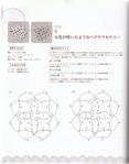Превью Yokoyama and Kayo - Crochet and Tatting Lace Accessories - 2012_56 (549x700, 300Kb)