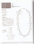 Превью Yokoyama and Kayo - Crochet and Tatting Lace Accessories - 2012_60 (550x700, 287Kb)