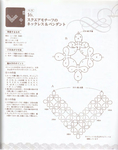 Превью Yokoyama and Kayo - Crochet and Tatting Lace Accessories - 2012_62 (552x700, 322Kb)