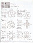 Превью Yokoyama and Kayo - Crochet and Tatting Lace Accessories - 2012_72 (539x700, 380Kb)
