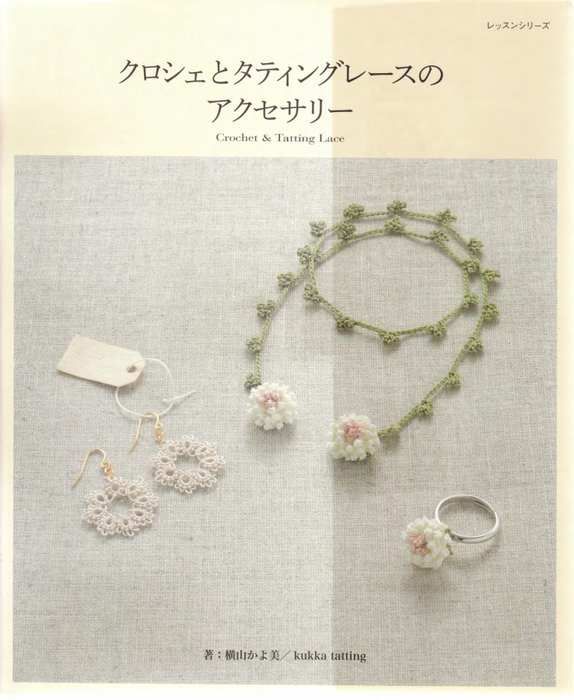 4880208_Yokoyama_and_Kayo__Crochet_and_Tatting_Lace_Accessories__2012_1 (574x700, 270Kb)