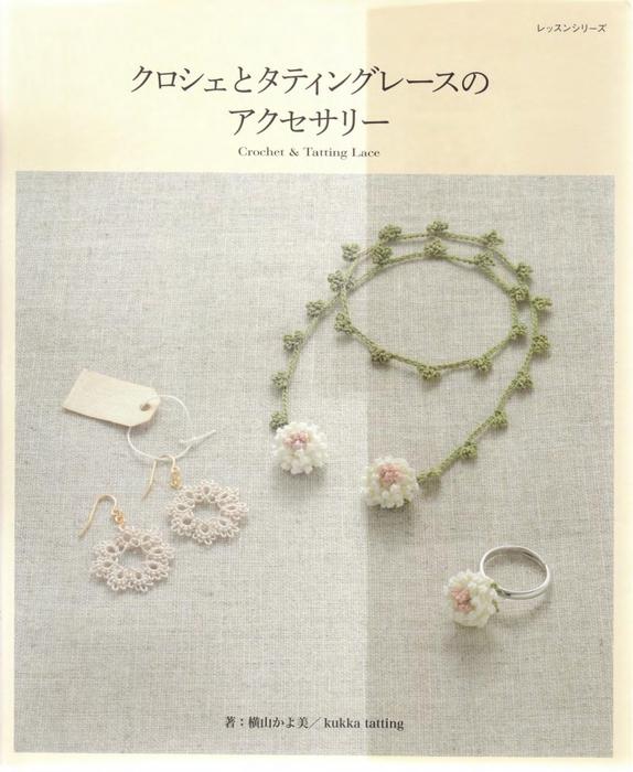 4880208_Yokoyama_and_Kayo__Crochet_and_Tatting_Lace_Accessories__2012_1 (574x700, 270Kb)