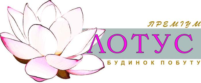 Logo-lotus (700x289, 127Kb)