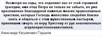 mail_91021393_Nesmotra-na-gody-cto-otdelauet-nas-ot-etoj-strasnoj-tragedii-ima-otca-Petra-ne-tolko-ne-zabyto-no-uze-proslavleno-blagodarnoj-pamatue-mnogih-pravoslavnyh-hristian-kotoryh-Gospod-milosti (400x209, 14Kb)