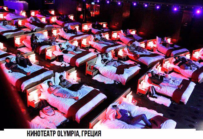 Самые необычные кинотеатры мира (670x461, 428Kb)