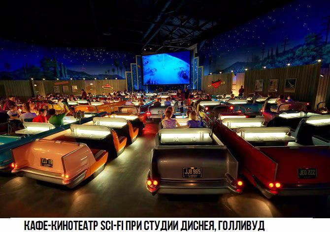 Самые необычные кинотеатры мира2 (670x472, 310Kb)