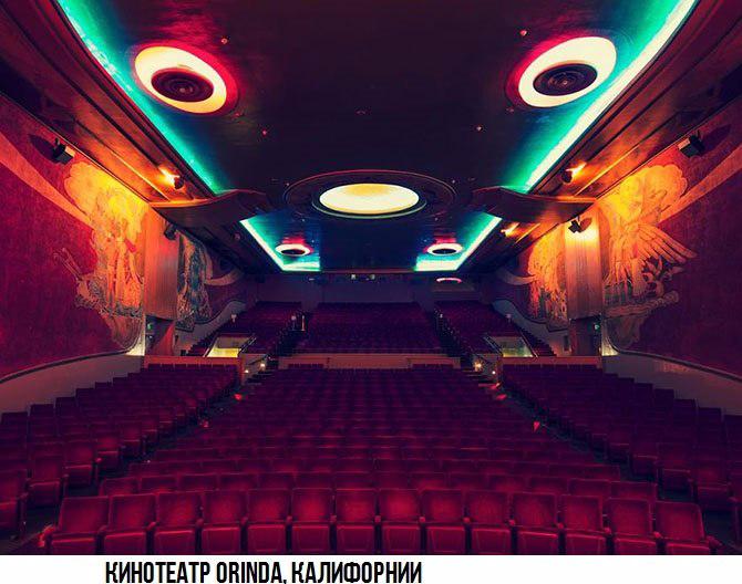 Самые необычные кинотеатры мира5 (670x528, 331Kb)