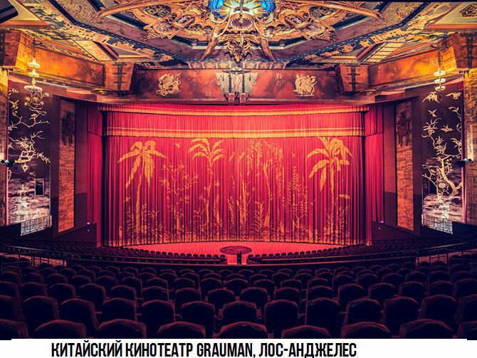 Самые необычные кинотеатры мира7 (670x503, 476Kb)
