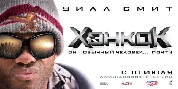 хэнкок на русском смотреть