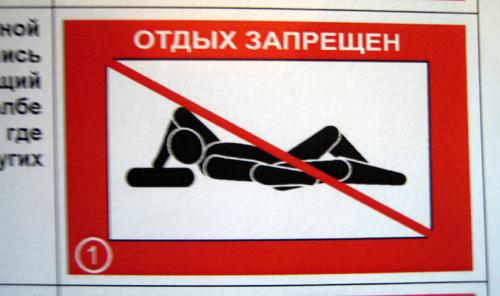 Отдыхать запрещено