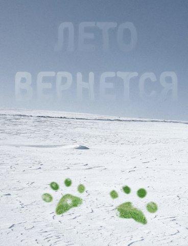 http://img0.liveinternet.ru/images/attach/c/0/31/341/31341268_Letovernetsya.jpg