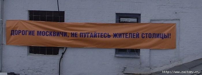 Дорогие москвичи, не пугайтесь жителей столицы !
