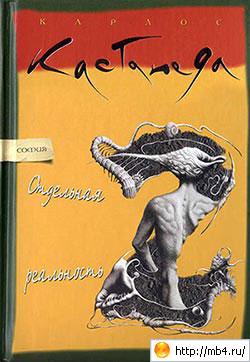 раздвоение.ру = razdvoenie.ru :: Лекции :: Кастанеда Карлос 1971 «Отдельная реальность»