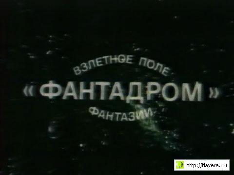 Фантадром 01 Смех.avi