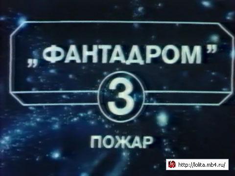 Фантадром 03 Пожар.avi