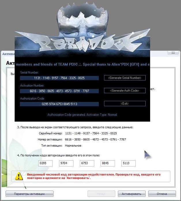 Как взломать код к точке доступа wifi с нокиа н80 Форум - Nokia N80 10