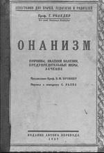 onanism (150x221, 13Kb)