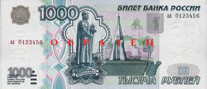 Тыща рублей...