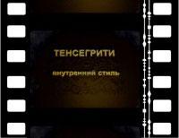 раздвоение.ру = razdvoenie.ru :: Кастанеда Карлос «ТЕНСЕГРИТИ внутренний стиль».avi