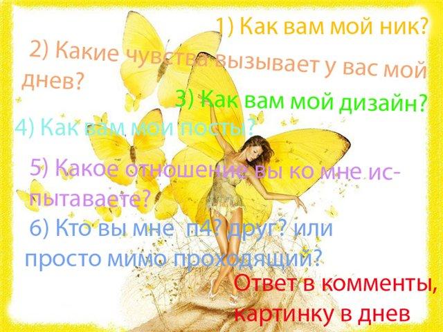 11981777_kak_vam (640x480, 75Kb)