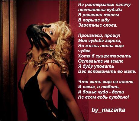 автор ma_zaika (Мазаева Мария)