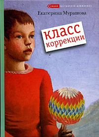 Е. Мурашова - Класс Коррекции (Встречное движение) [2007, Повесть txt]