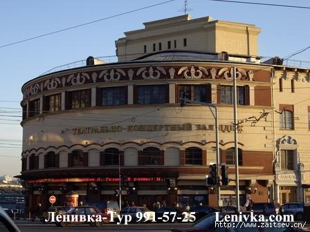 Экскурсии по Москве Прием в Москве ЦДКЖ Центральный Дом Культуры Железнодорожников