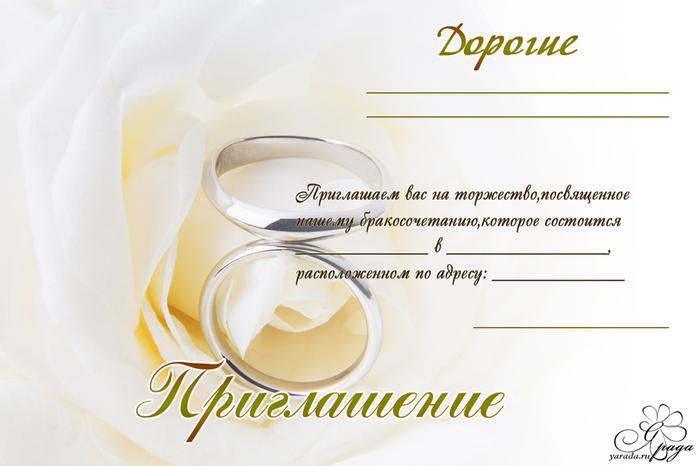 Приглашения а свадьбу