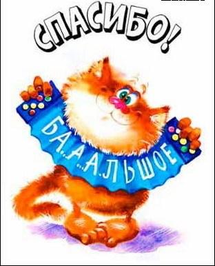Поздравляем Helen с днем рождения - Страница 2 34492180_spasibo