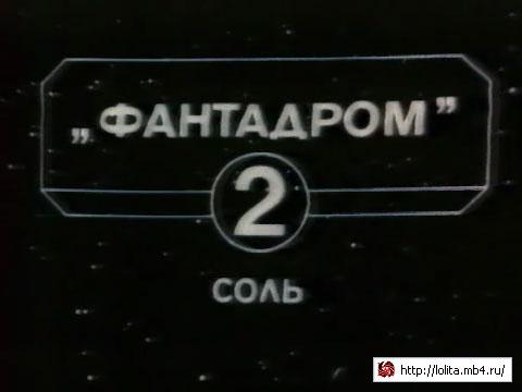 Фантадром 02 Соль.avi
