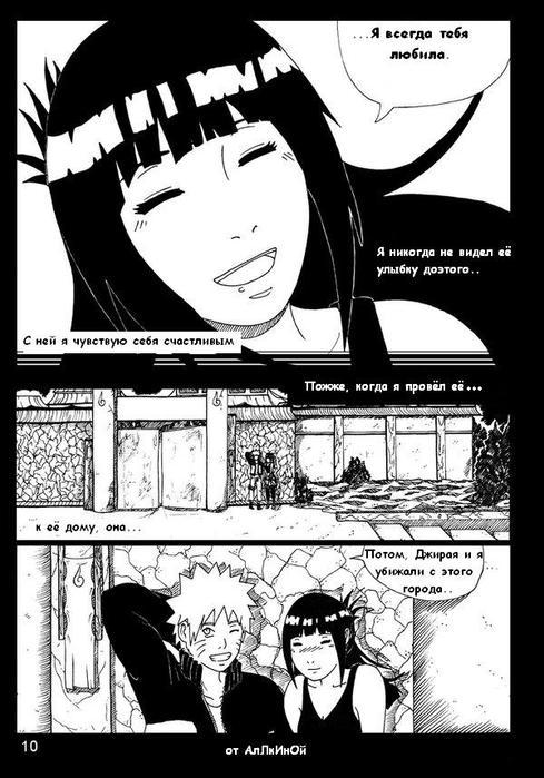 manga-naruto-i-hinata