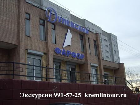 Экскурсия в Ликино-Дулево 991-57-25 Kremlintour.ru