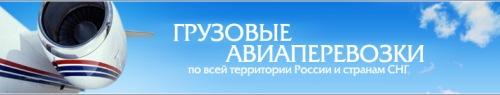 услуги экспедирования и грузовые авиаперевозки