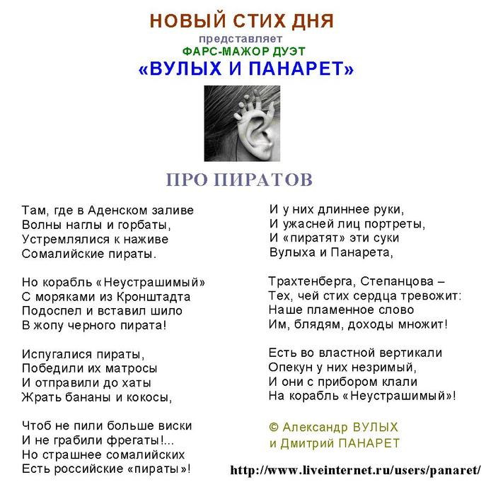 Стих степанцова онлайн