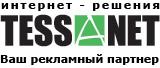 TESSANET - – создание сайтов , дизайн, продвижение сайтов