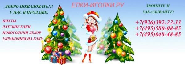 Елки-иголки.ру